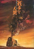 パンフ)戦争と人間 第二部・愛と悲しみの山河