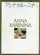 パンフ)アンナ・カレーニナ
