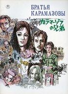 パンフ)カラマーゾフの兄弟
