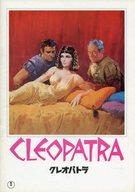 パンフ)クレオパトラ