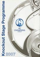 パンフ)Knockout Stage Programme 2007