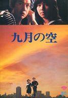 パンフ)九月の空/博多っ子純情