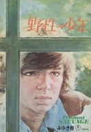 パンフ)野性の少年(1971年版)