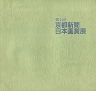 パンフ)第2回 京都新聞日本画賞展