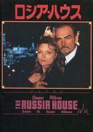 パンフ)ロシア・ハウス