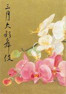 パンフ)三月大歌舞伎(1990年)