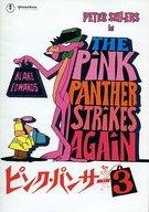 パンフ)ピンク・パンサー3