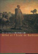 パンフ)ミレーとバルビゾン派の作家たち展 Millet et l'Ecole de Barbizon