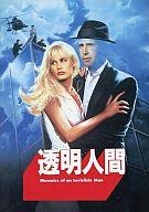 パンフ)透明人間(1992年版)