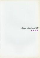 パンフ)Mayo Suzukaze'98 私的空間