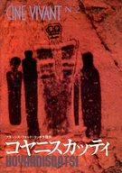 パンフ)CINE VIVANT N2 コヤニスカッティ