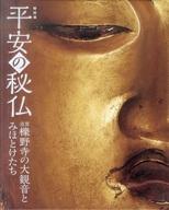 パンフ)特別展 平安の秘仏 滋賀・櫟野寺の大観音とみほとけたち 2016
