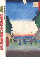 パンフ)歌舞伎座百二十年 寿初春大歌舞伎(2008年)