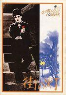 パンフ)街の灯(1986年版)