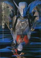 パンフ)十一月特別公演 辻村ジュサブローの世界