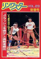 パンフ)リングスター VOL.23 1985年新春号