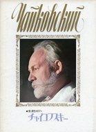ランクB)パンフ)愛と憂愁のロマン チャイコフスキー