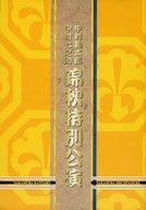 パンフ)中村勘九郎改め十八代目中村勘三郎襲名披露 六月博多座大歌舞伎
