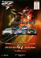 パンフ)2004 AUTOBACS JGTC Round 7 MOTEGI GT CHAMPION RACE