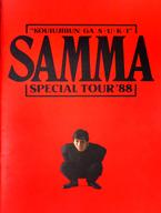パンフ)SAMMA SPECIAL TOUR '88 KOUIUJIBUN GA S・U・K・I