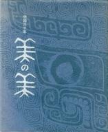 パンフ)中国三千年 美の美