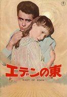 パンフ)エデンの東(1964年版)