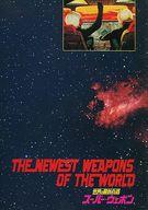 パンフ)世界の最新兵器 スーパー・ウェポン THE NEWEST WEAPONS OF THE WORLD
