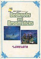 パンフ)ベッドかざりとほうき Bedknobs and Broomsticks