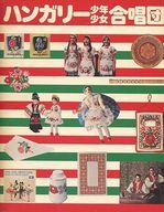 パンフ)ハンガリー少年少女合唱団