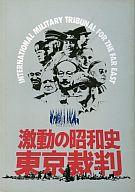 パンフ)激動の昭和史 東京裁判