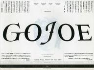 パンフ)五条霊戦記 GOJOE (プレスシート)