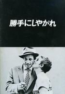 パンフ)勝手にしやがれ(1978年版)