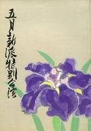 パンフ)五月新派特別公演(1982年)