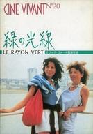 パンフ)CINE VIVANT N°20 緑の光線 LERAYON VERT