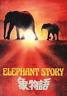 パンフ)象物語