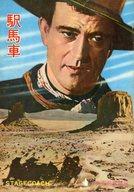 パンフ)駅馬車 (1962年)