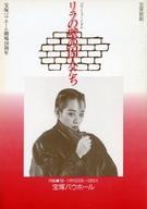 パンフ)宝塚歌劇 月組 宝塚バウホール開場10周年 リラの壁の囚人たち
