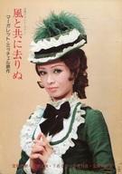 パンフ)宝塚歌劇 雪組公演 宝塚大劇場 風と共に去りぬ(1978年)