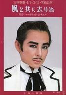 パンフ)宝塚歌劇 雪組公演 宝塚大劇場 風と共に去りぬ(1988年)