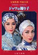 パンフ)宝塚歌劇 雪組公演 宝塚大劇場 ジャワの踊り子