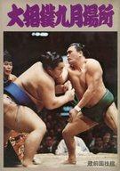 パンフ)大相撲九月場所(1976年)