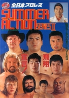 パンフ)'93 SUMMER ACTION SERIES II