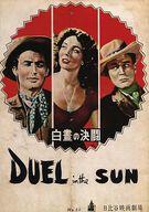 パンフ)白昼の決闘(1951年版) DUEL in the SUN