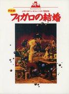 パンフ)シアターコクーン・オンレパートリー 1995秋 阿呆劇 フィガロの結婚