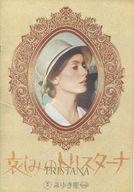 パンフ)哀しみのトリスターナ(1971年)