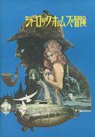 パンフ)シャーロック・ホームズの冒険