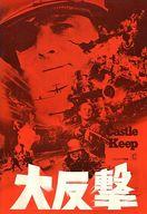 パンフ)大反撃 KEN BOOKS No.91