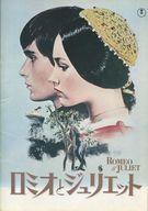パンフ)ロミオとジュリエット (1972年版)