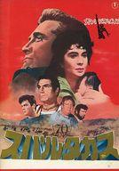 パンフ)SPARTACUS スパルタカス (1968年版)