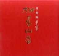 パンフ)詩・書・画 墨と60年 榊莫山展